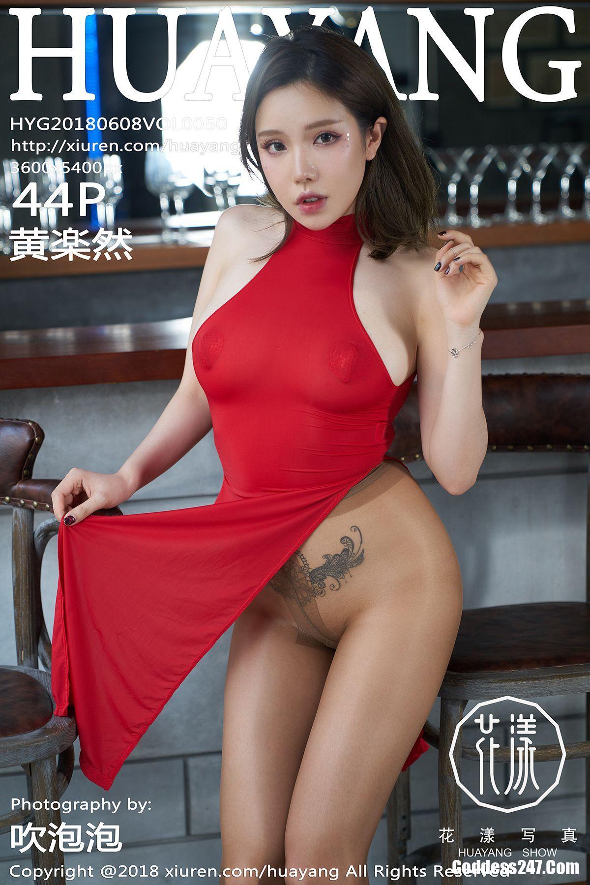 HuaYang 花漾show Vol.050 黄楽然