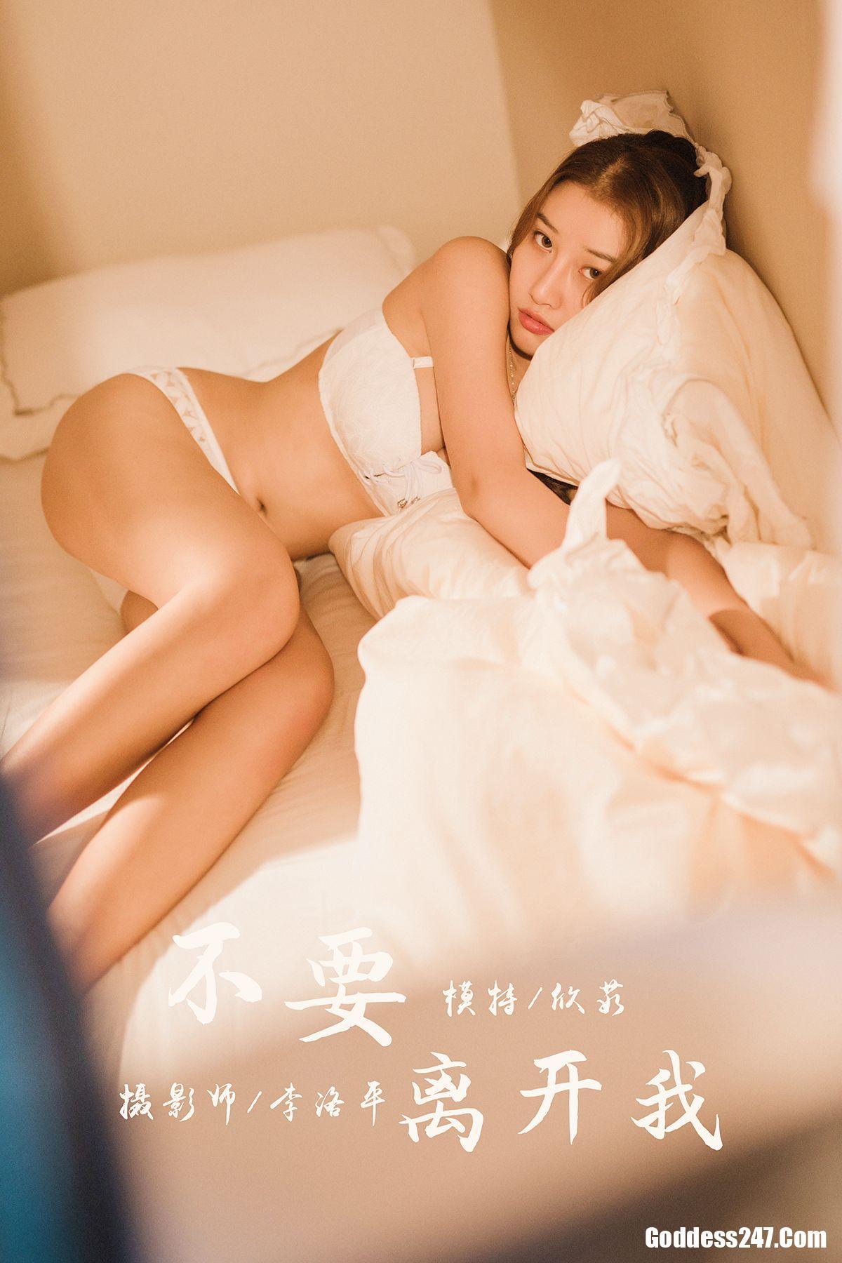 YaLaYi雅拉伊 Vol.564 欣茹