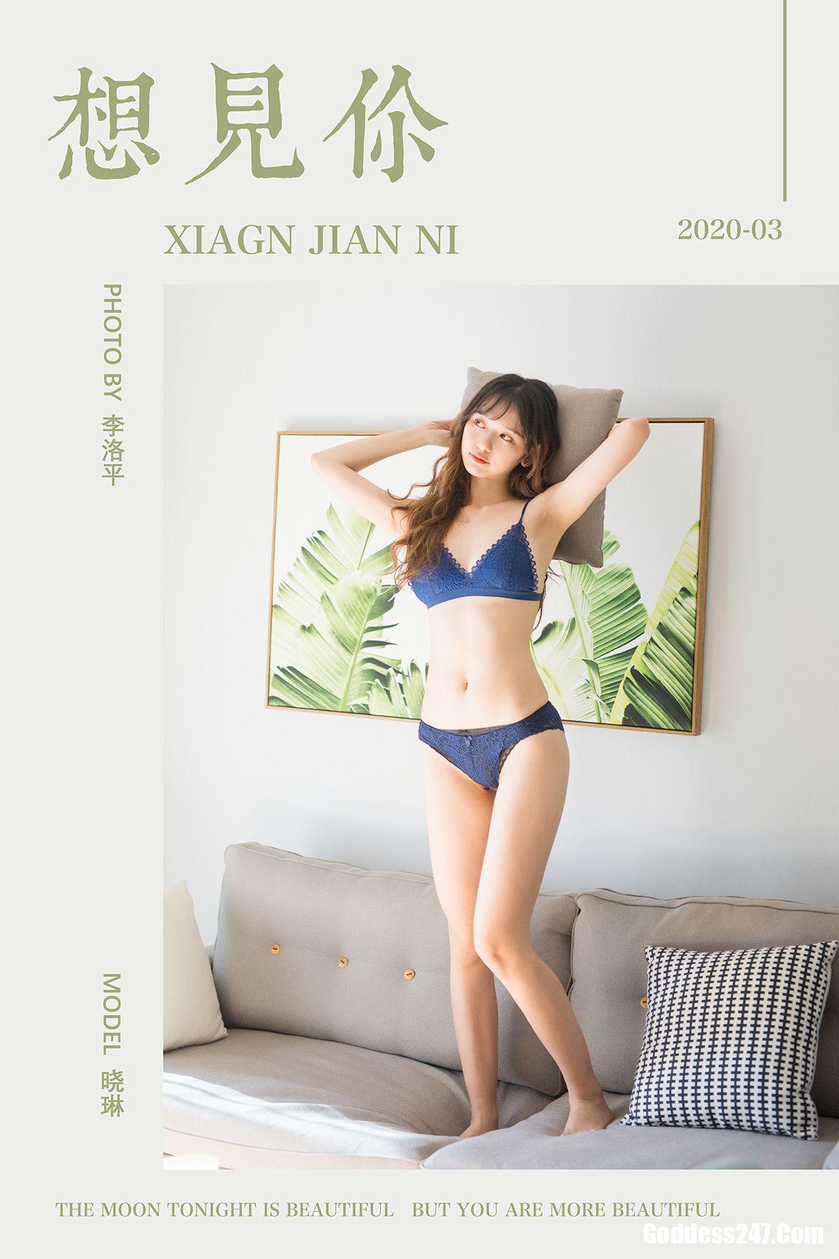 YaLaYi雅拉伊 Vol.568 晓琳