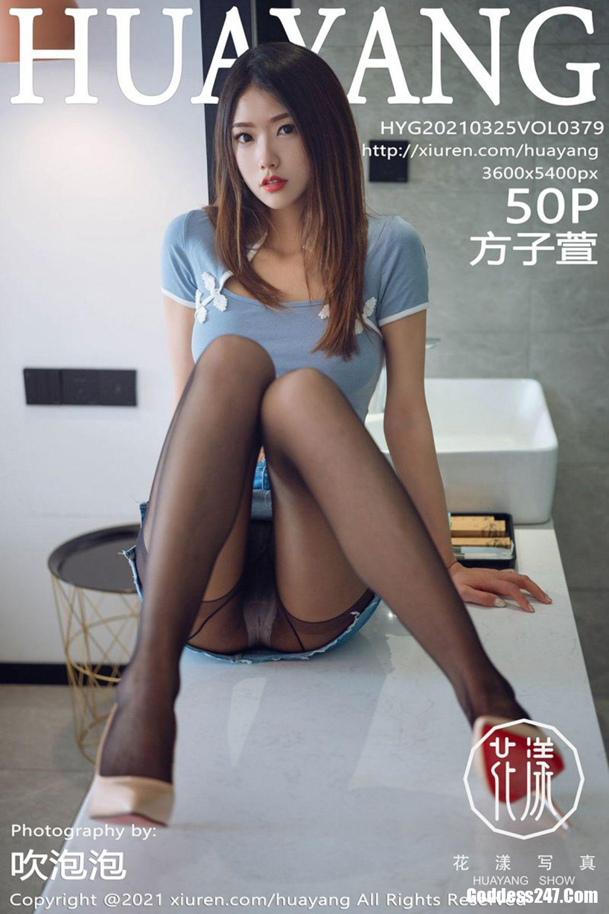 HuaYang花漾Show Vol.379 方子萱