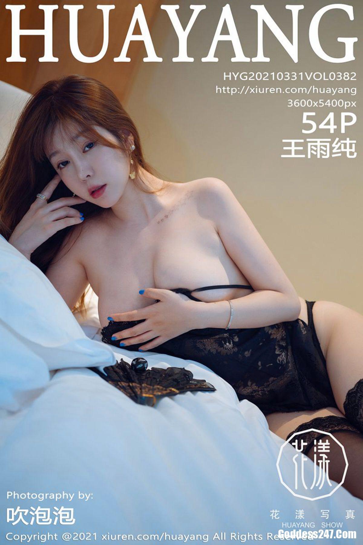 HuaYang花漾Show Vol.382 王雨纯
