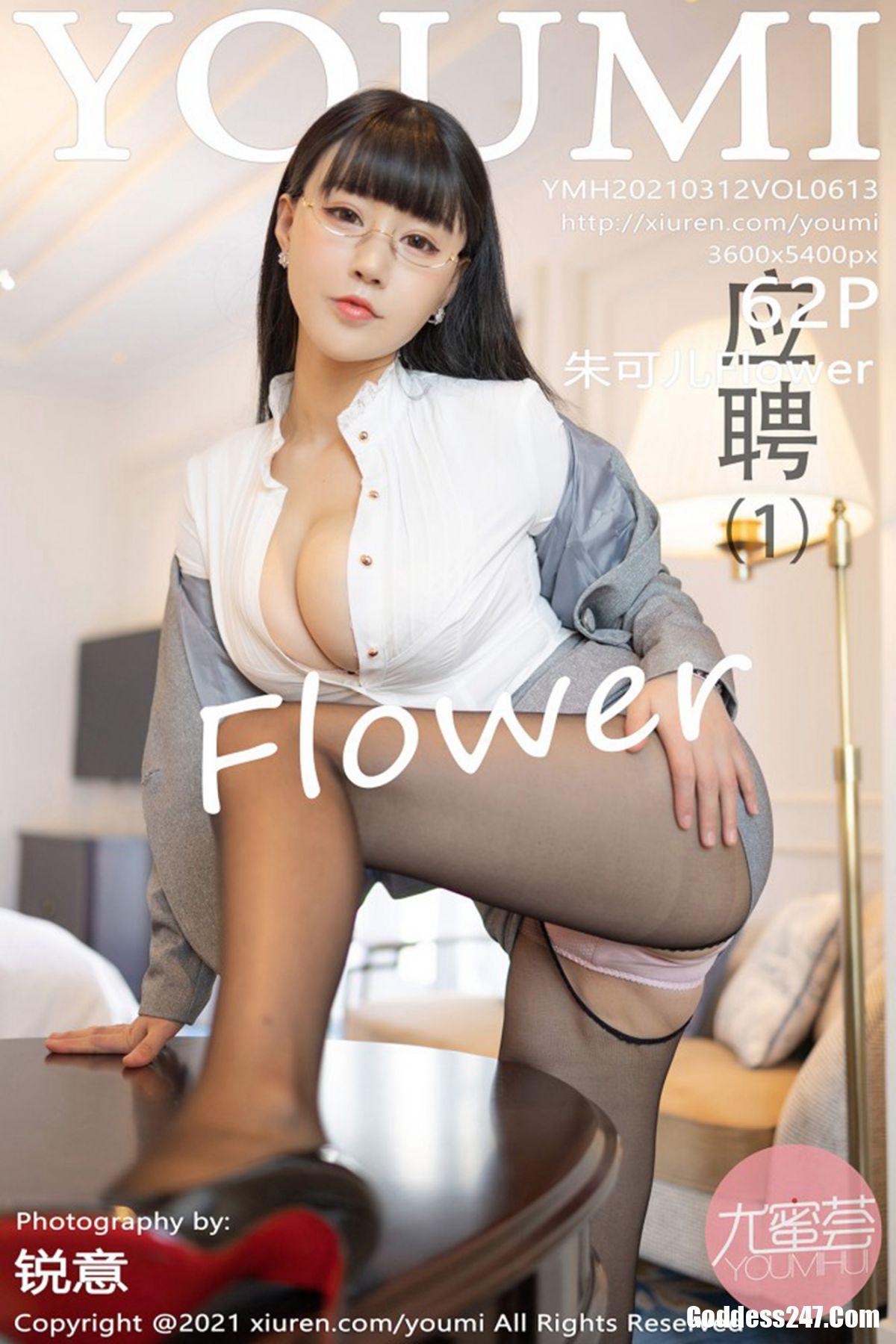 YouMi尤蜜荟 Vol.613 朱可儿Flower