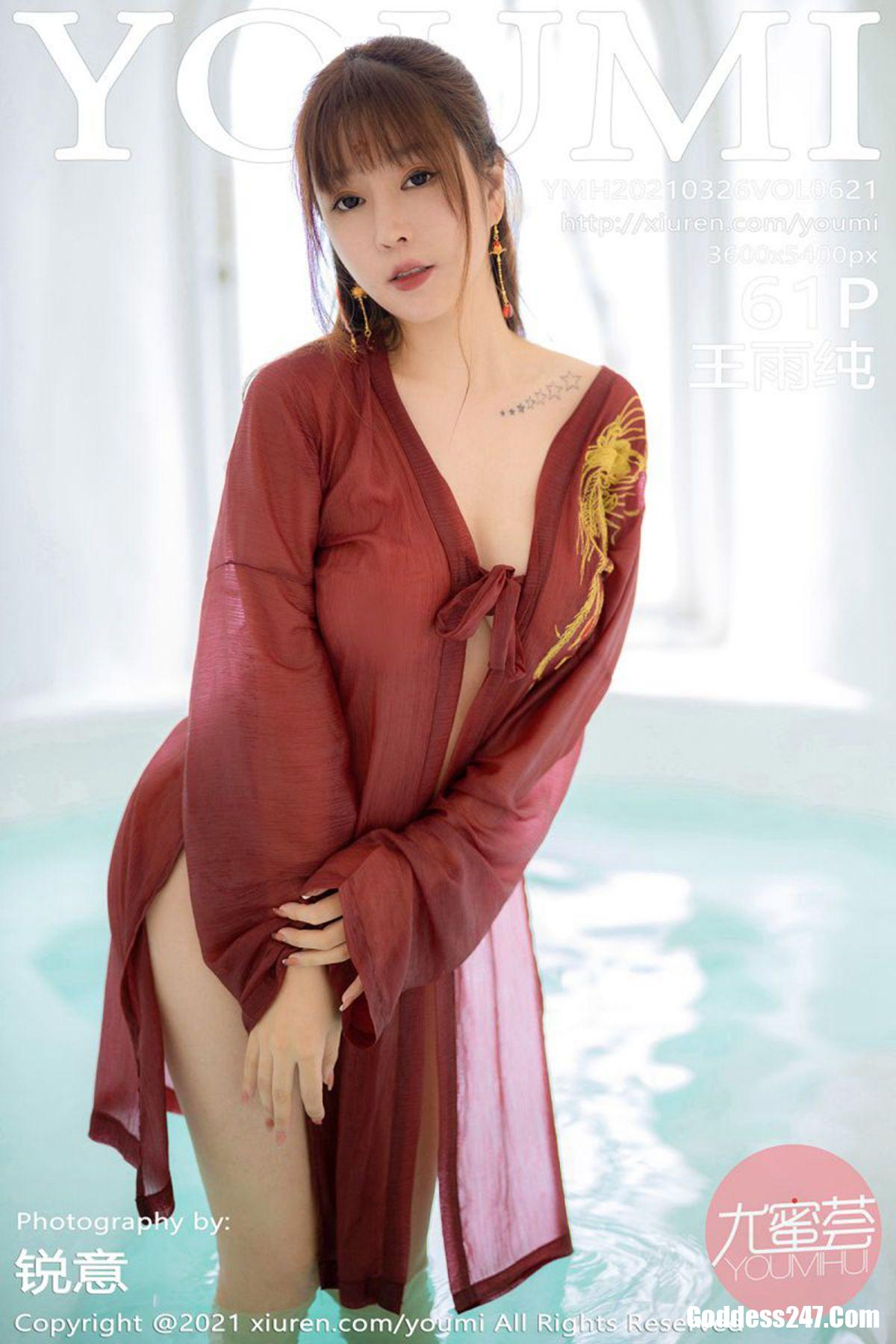 YouMi尤蜜荟 Vol.621 王雨纯