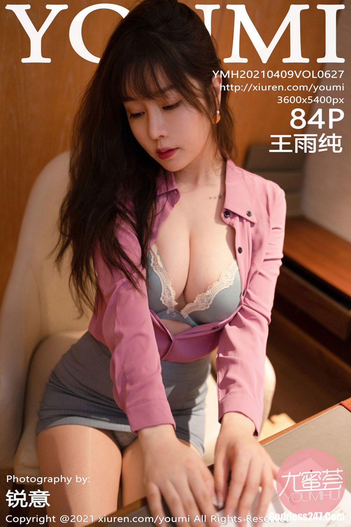 YouMi尤蜜荟 Vol.627 王雨纯